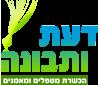 דעת ותבונה – לימודי אימון וטיפול יהודי